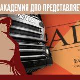 Гл. специалист Росавтотранса Ю. Федосеев о новых требованиях к консультантам ДОПОГ  (видео)