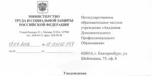 Аккредитация по охране труда