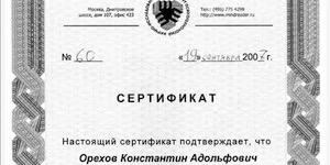 Сертификаты Орехова