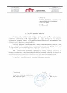 Отзыв о работе Академии ДПО от Оренсахстрой