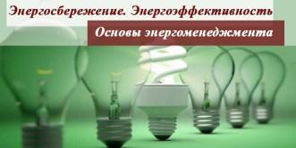 энергоменеджмента