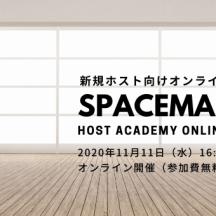 【11/11開催】 新規ホスト向け|無料オンラインセミナー