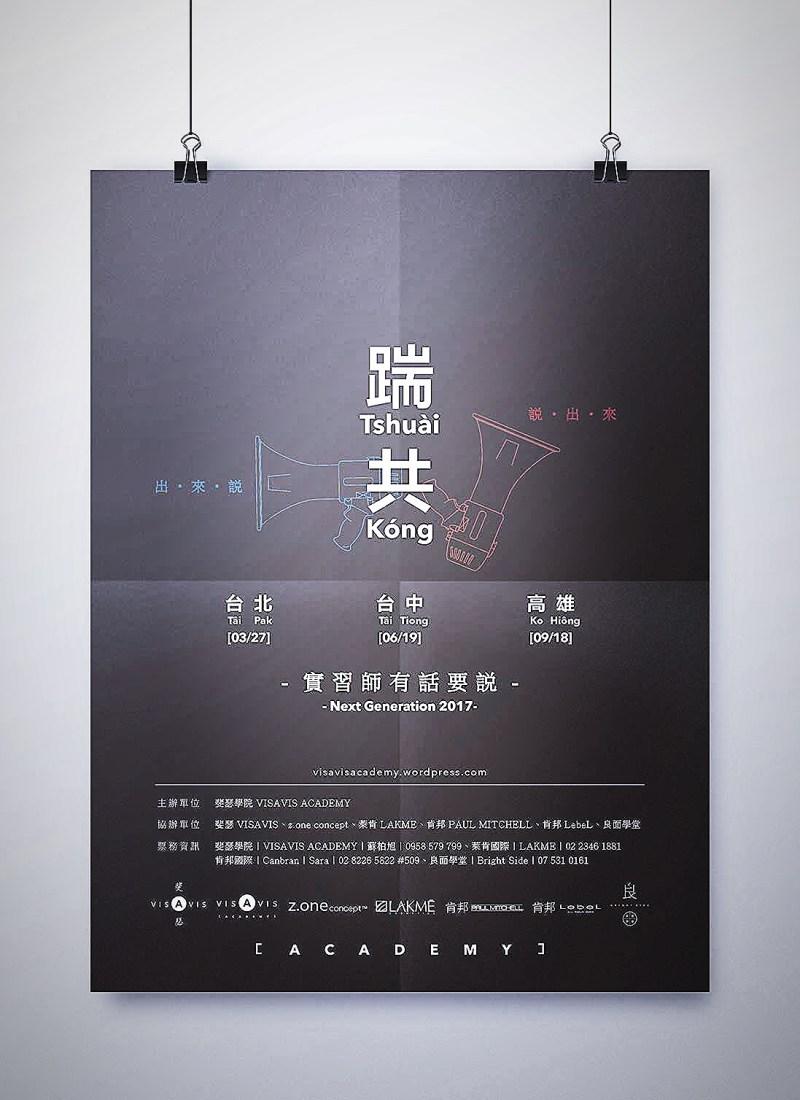 ngtk_poster_b
