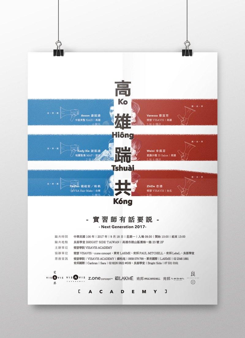 KHTK_Poster
