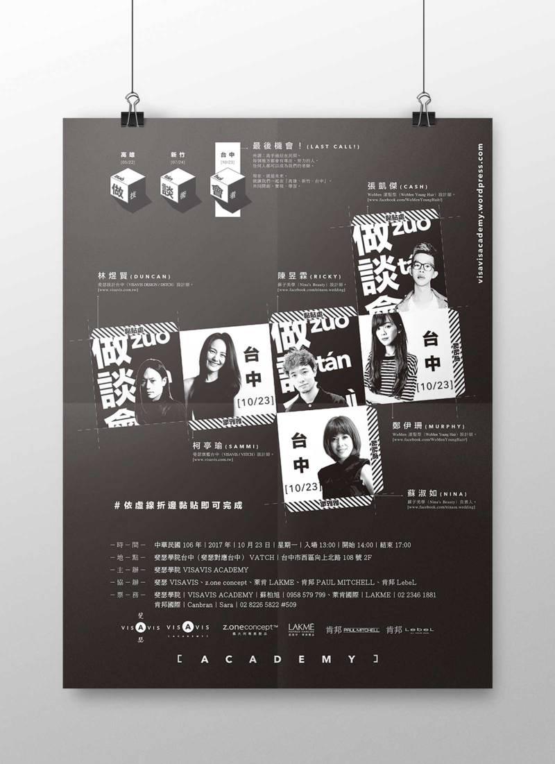 zth1023_Poster_b