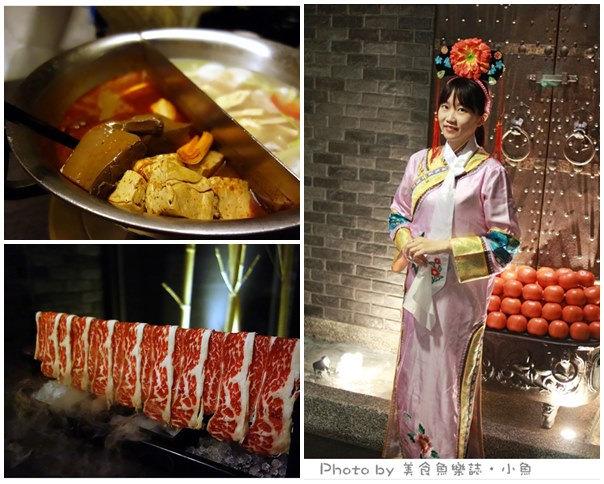 【臺北中山】這一鍋皇室秘藏鍋物 - 魚樂分享誌