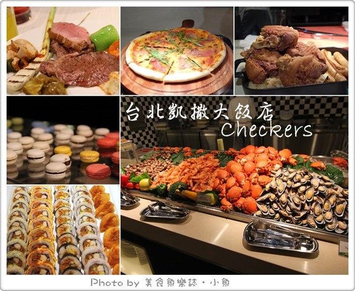 【臺北站前】凱撒大飯店‧Checkers‧buffet - 魚樂分享誌