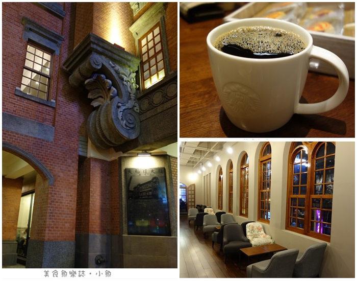 【臺北大同】星巴克保安門市/大稻埕古蹟咖啡 – 魚樂分享誌