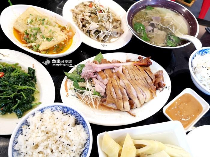 【臺北中山】阿城鵝肉- 美味平價小吃 2020年米其林必比登推介美食 – 魚樂分享誌