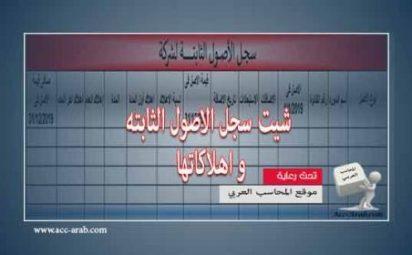 تحميل نموذج سجل الأصول الثابتة و اهلاكاتها رابط تحميل مباشر المحاسب العربي