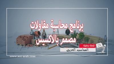 تحميل برنامج محاسبة مستخلصات المقاولات مصمم بالاكسيس تحميل مباشر موقع المحاسب العربي