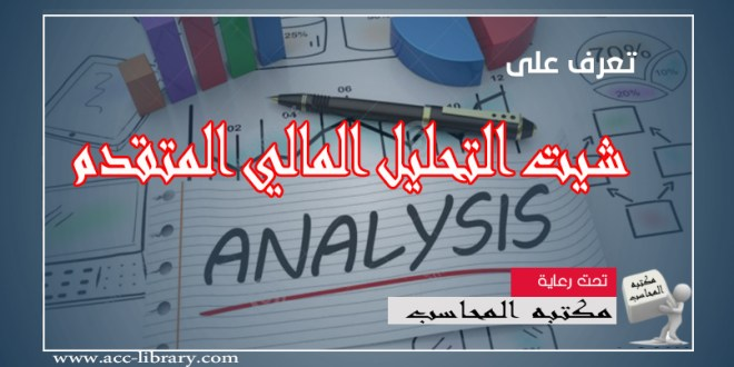 [Image: -التحليل-المالي-المتقدم.jpg?resize=660%2C330&ssl=1]