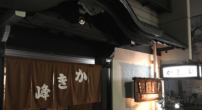 まさに牡蠣づくし!~かき料理専門店 かき峰~ | Acca's Website