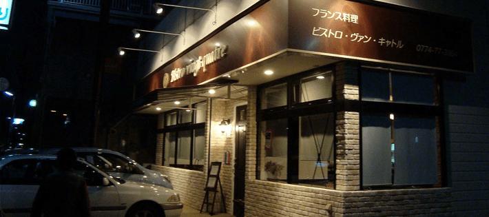コスパ&お味も最高のフレンチ! ~ビストロ・ヴァン・キャトル~ | Acca's Website