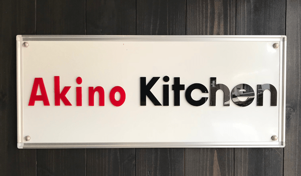 本格的な洋食屋さん ~Akino kitchen~ | Acca's Website