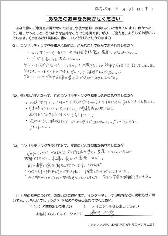 【クライアント様の声】酒井FP綜合事務所 代表 酒井 和彦 さま | Acca's Website