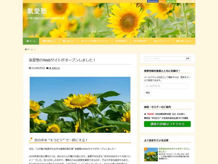 【実績紹介】氣愛塾様 | Acca's Website