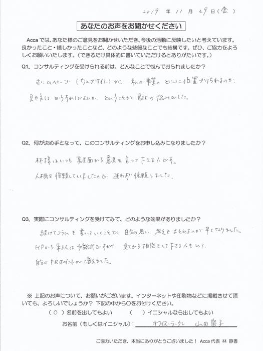 【クライアント様の声】オフィス・ラ・クレ 山田容子 さま | Acca's Website