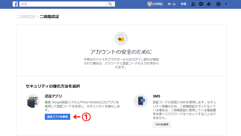 【SNS】2段階認証で乗っ取りを防止! – Facebook編 –   Acca's Website
