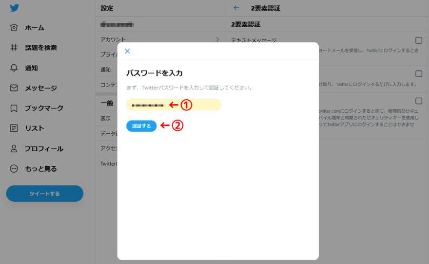 【2020年版】2要素認証で乗っ取りを防止! - Twitter編 - | Acca's Website