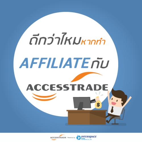 accesstrade-affiliate-program