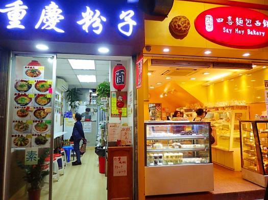 image-cafe-and-bakeryin-sham-phui-po-hong-kong-photo-credit-atwhk
