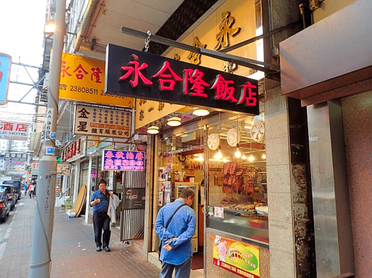 image-of-barbecue-meat-shop-in-sham-phui-po-hong-kong-photo-credit-atwhk