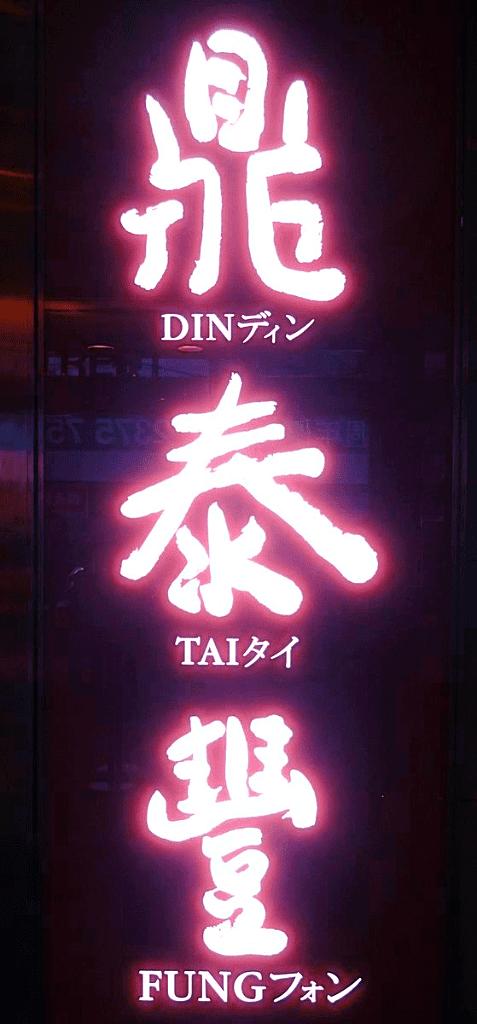 Food-din-tai-fung-causeway-bay-hong-kong (3)