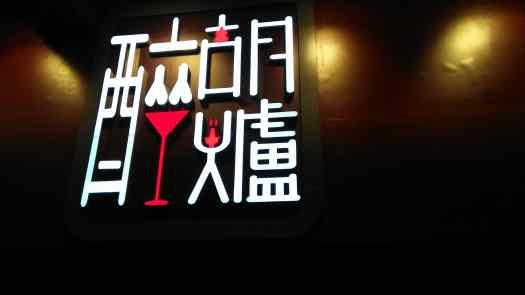 Hong-kong-restaurant-wulu (1)
