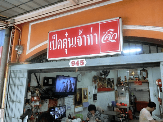 duck-noodle-house-Chinese-restaurant-in-Bangkok-Thailand