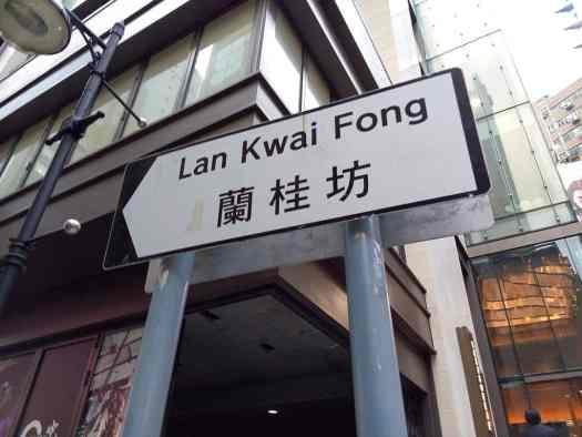 image-of-Lan-Kwai-Fing-street-sign-in-Hong-Kong