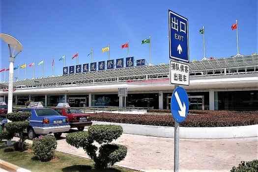 iimage-of-sanya-phoenix-international-airport-terminal