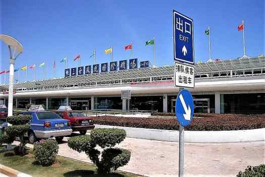 iimage-of-sanya-phoenix-international-airport-terminal