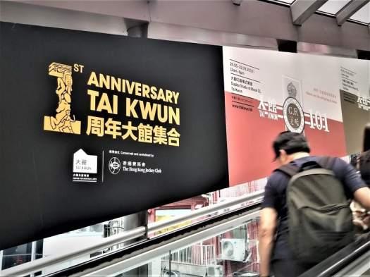 tai-kwun-1st-anniversary poster