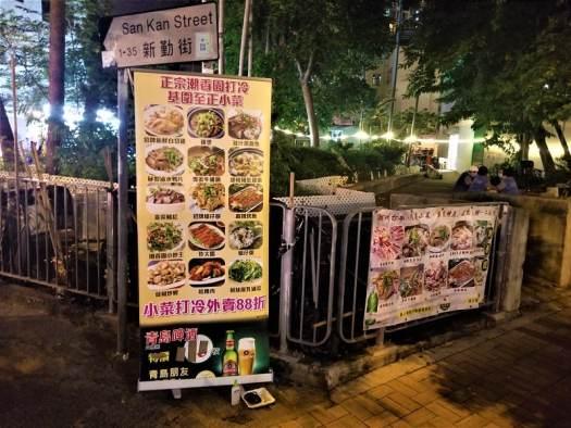 hong-kong-street-eats-menu