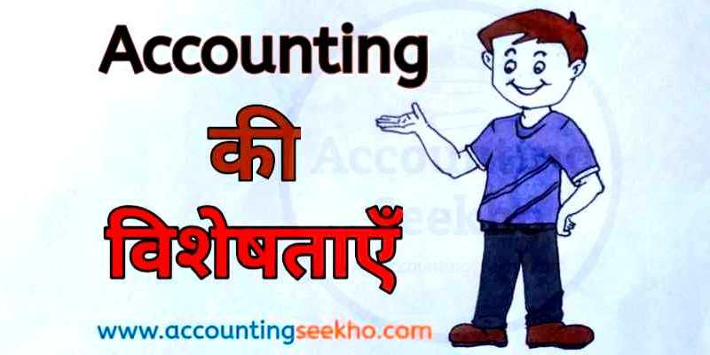Characteristics of Accounting by Accounting Seekho