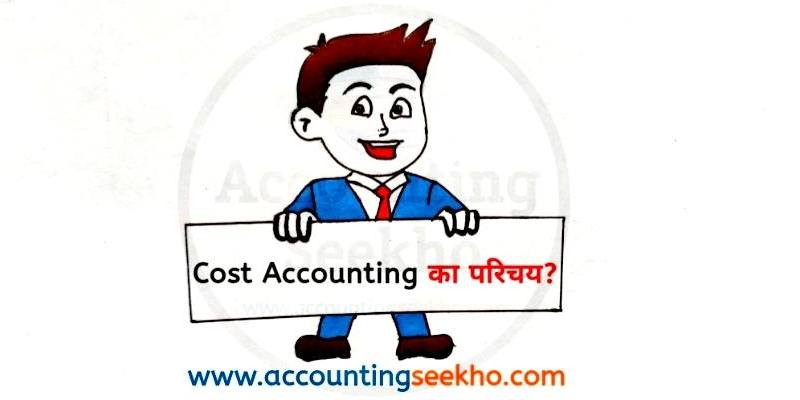 What i s Cost Accounting by Accounting Seekho