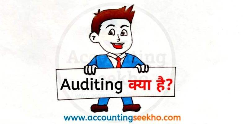 What is Auditing by Accounting Seekho