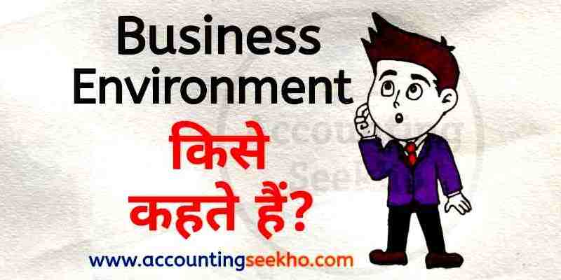 Business Environment by Accounting Seekho