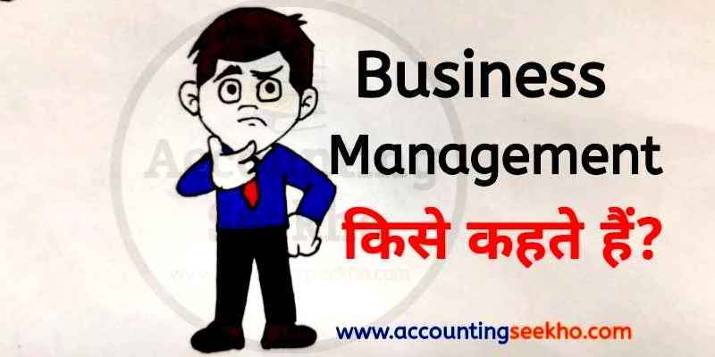 Business management in hindi by Accounting Seekho