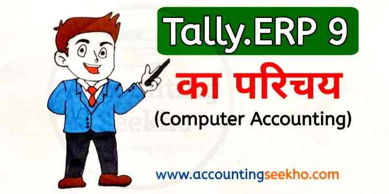 What is Tally in Hindi by Accounting Seekho