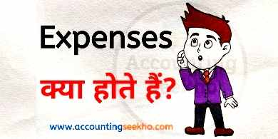 what is expenses in hindi by Accounting Seekho