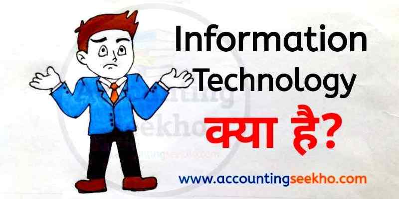 what is information technology by Accounting Seekho