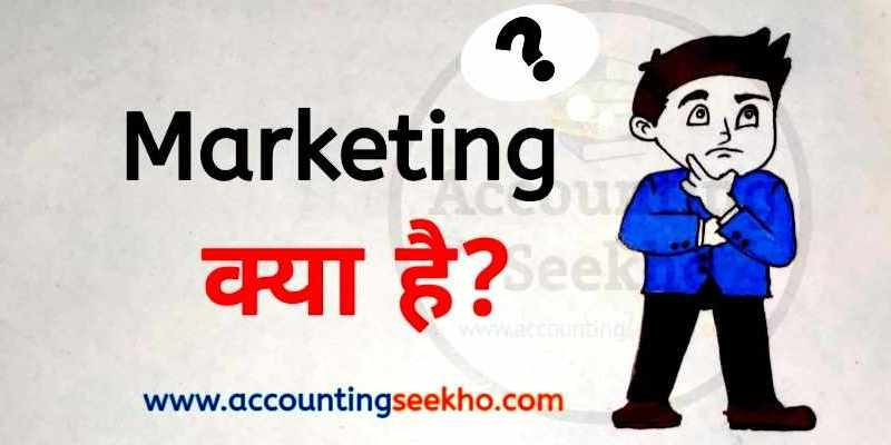 what is marketing in hindi by Accounting Seekho