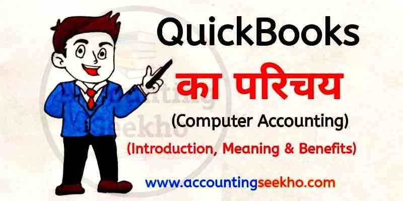 what is quickbooks in hindi by Accounting Seekho