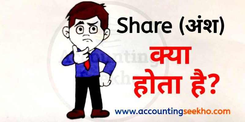 what is share in hindi by Accounting Seekho