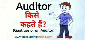 who is auditor by Accounting Seekho