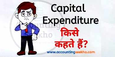 what is capital expenditure by Accounting Seekho