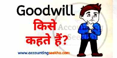 what is goodwill in hindi by Accounting Seekho