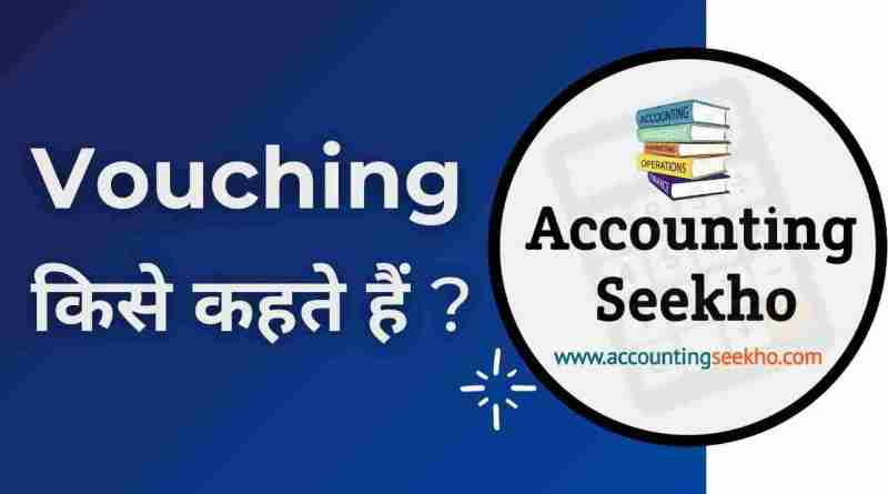 What Is Vouching in Hindi